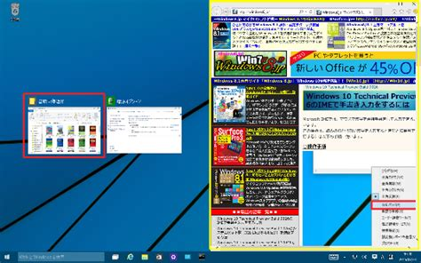 Windows 10 Technical Preview 2 (Build 10xxx)でウィンドウを左右に並べて